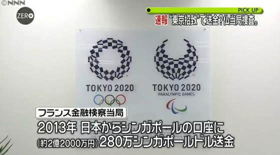 東京五輪招致めぐり送金か 仏当局が捜査