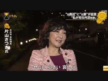 舛添都知事に新疑惑 元妻・片山議員「『公私混同』の極み」