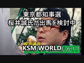 【KSM】東京都知事選、桜井誠氏出馬か!?「どうしても誰もいなければ私が出ます」