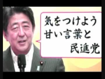 「気を付けよう、甘い言葉と民進党」 安倍晋三首相は、参院選の応援遊説で