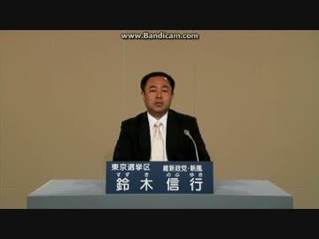 【東京都選挙区 維新政党・新風 鈴木信行 政見放送】