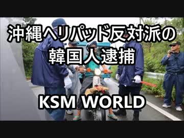 沖縄ヘリパッド反対派の韓国籍の男逮捕 警備の警察官転倒させた疑い 名護署前で釈放求める抗議活動も