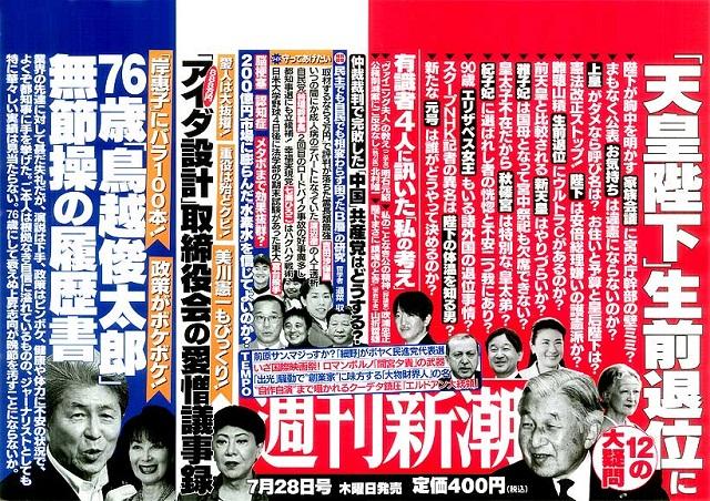 「岸惠子」にバラ100本!〈政策がボケボケ!〉76歳「鳥越俊太郎」無節操の履歴書