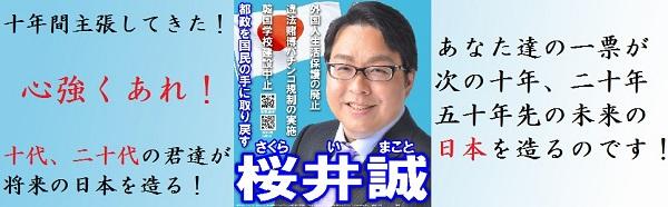 桜井誠オフィシャルサイト
