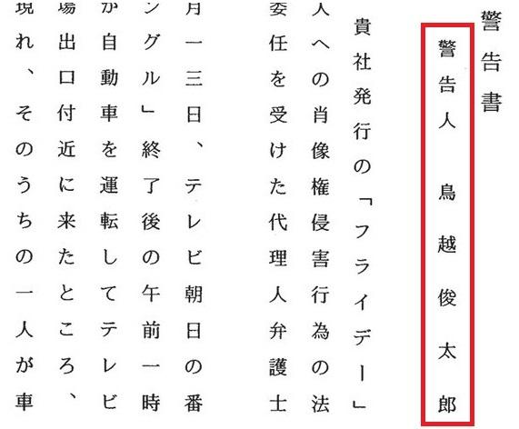 ジャーナリスト寺澤有「鳥越俊太郎から『記事にしたらこの業界では生きていけないぞ』と言われた」 送りつけられた警告書を暴露公開