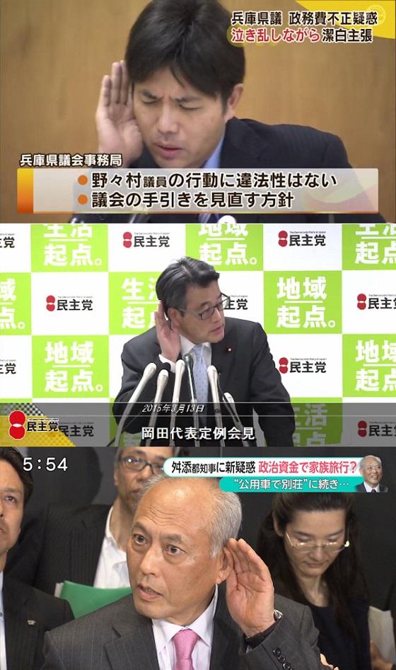 【文春】舛添知事、高級天ぷら店やイタリア料理店などで1回数万円支出…「いつも家族とコース」「毎回必ず領収書」の証言