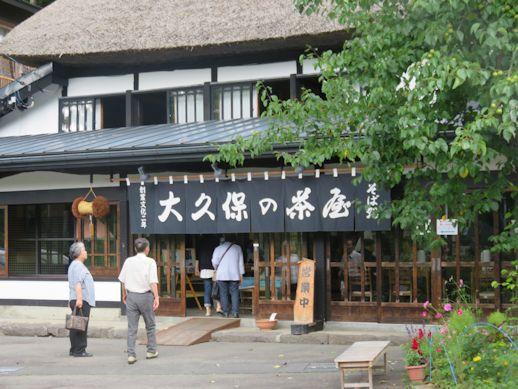 戸隠  大久保の茶屋