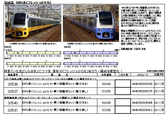 jre653青黄