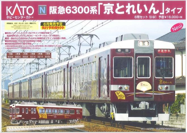カトー京トレイン