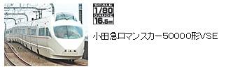 小田急ロマンスカーVSE