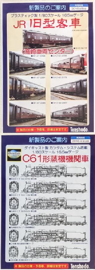天賞堂高崎旧客4