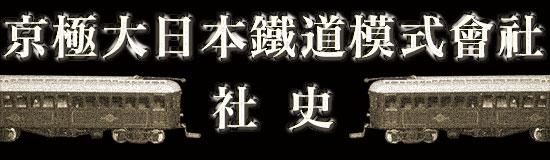 京極大日本鐵道社史タイトル