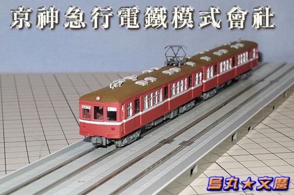 京急420形電車280425_003