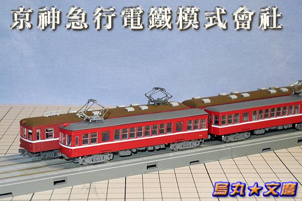 京急420形電車と京急230形電車