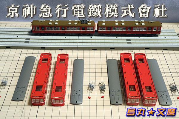 京急230形電車280425_0030