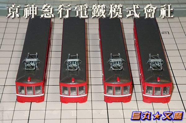 京急230形電車280425_0046