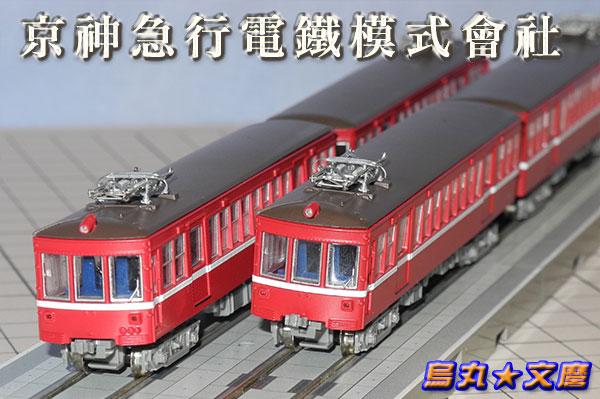 京急230形電車280425_0057