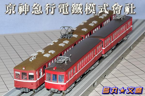 280425_0050京急230形と京急420形電車