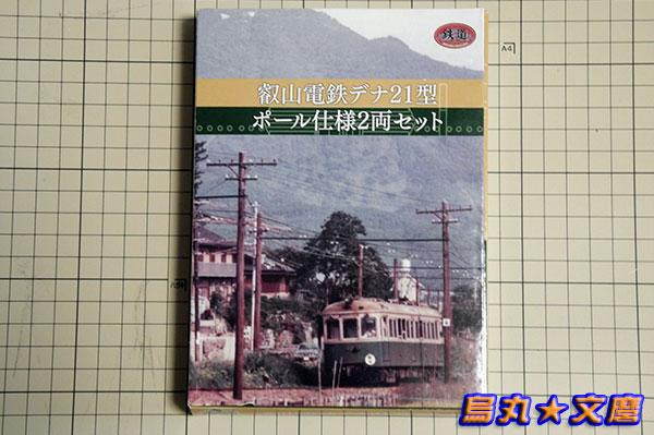 叡山電鉄デナ21型280426_0002