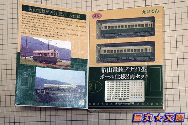 叡山電鉄デナ21型280426_0009