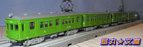 京王帝都電鉄2400形電車02_04