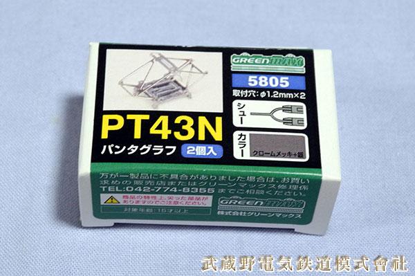 GreenMaxPT43N(#5805)パンタグラフ