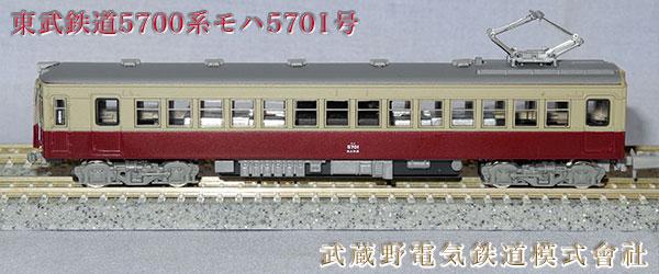 東武鉄道5700系電車(平成28年09月08日撮影37)