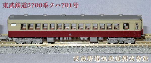 東武鉄道5700系電車(平成28年09月08日撮影39)