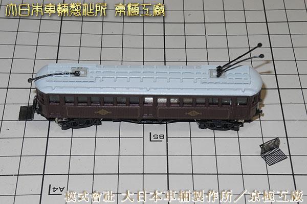大阪電気軌道デボ1形電車改修工事01