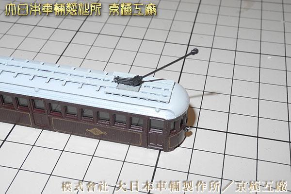 大阪電気軌道デボ1形電車改修工事02