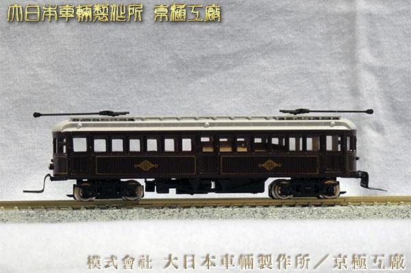 大阪電気軌道デボ1形電車改修工事280914_01