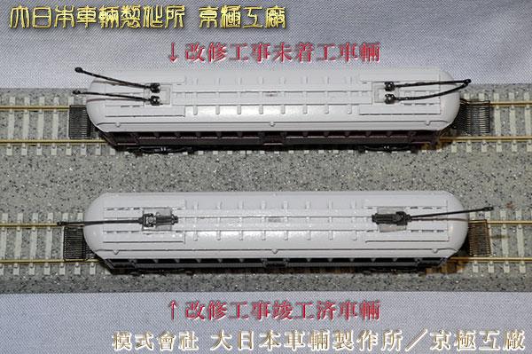 大阪電気軌道デボ1形電車改修工事280914_02