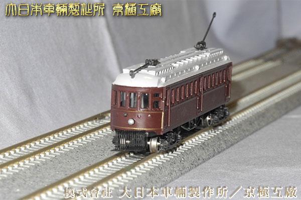 大阪電気軌道デボ1形電車改修工事280914_03