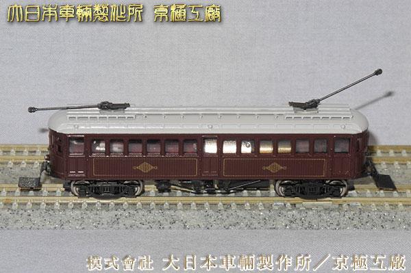 大阪電気軌道デボ1形電車改修工事280914_04