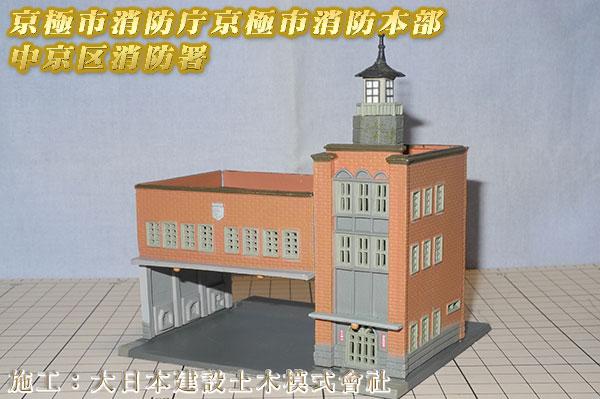 京極市消防庁京極市消防本部中京区消防署280916_03
