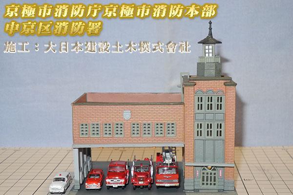京極市消防庁京極市消防本部中京区消防署280916_05