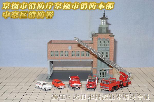 京極市消防庁京極市消防本部中京区消防署280916_06