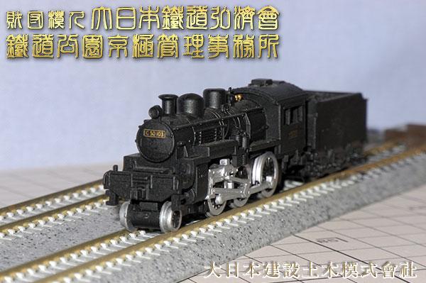 鉄道公園280920_03