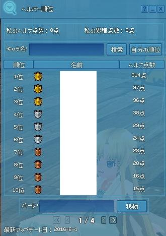 20160605-2.png