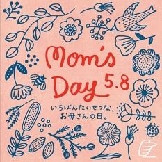 ハンズ母の日ロゴ