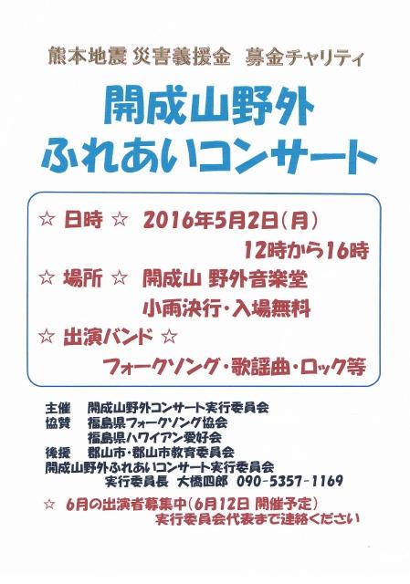 CCF20160429_00000 (449x640)