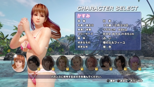 DEAD OR ALIVE Xtreme 3 Fortune 基本無料版_20160516211548