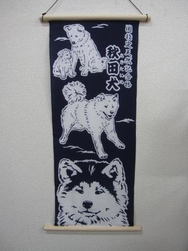 秋田犬手拭い