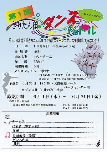 s-きりたんぽ祭りダンスバトル