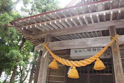 曲田八幡神社斜めより