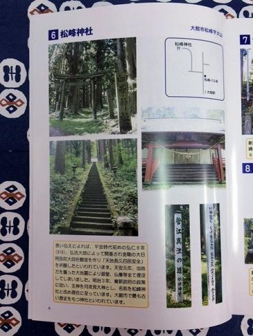 おおだて神社めぐり_松峰神社