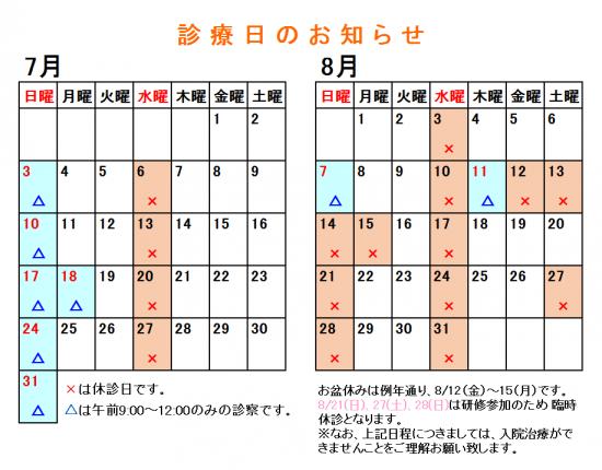 カレンダー(2016年7月・8月)
