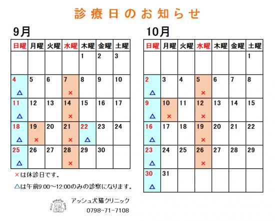 カレンダー(2016年9・10月)