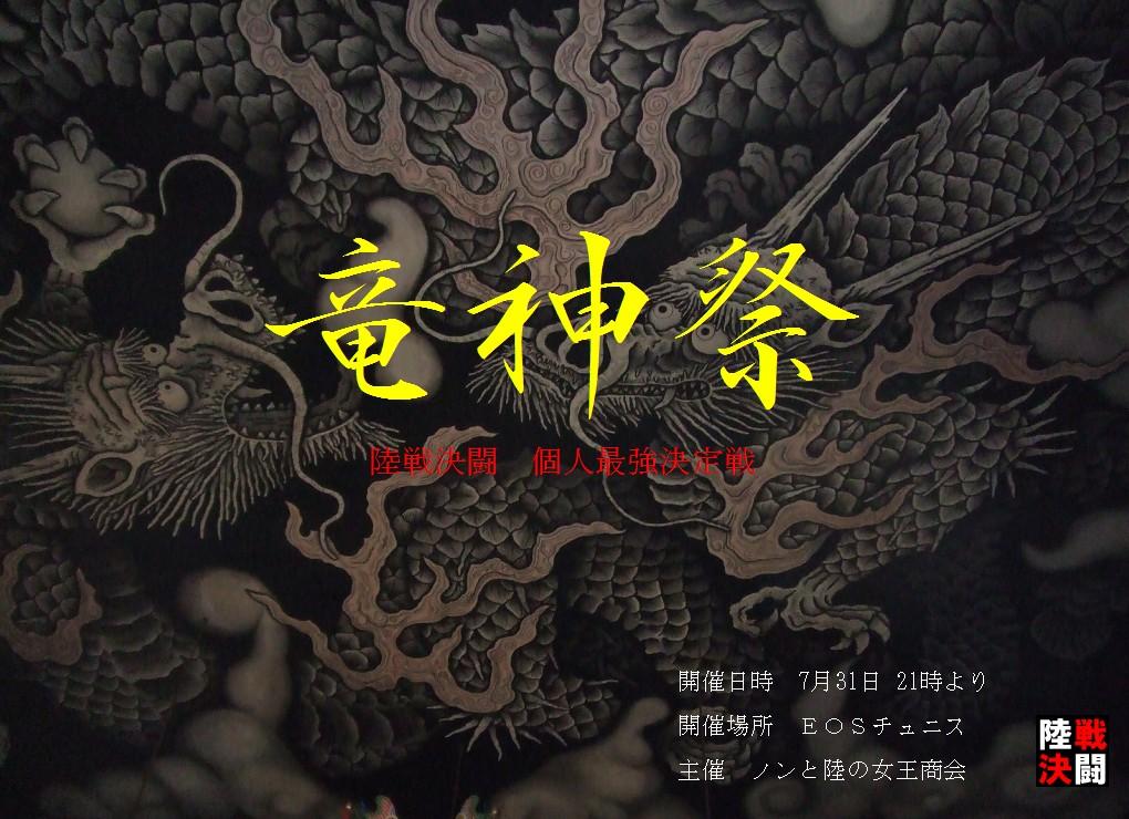 2016竜神祭ポスター