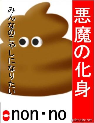 non・no選挙風ポスター